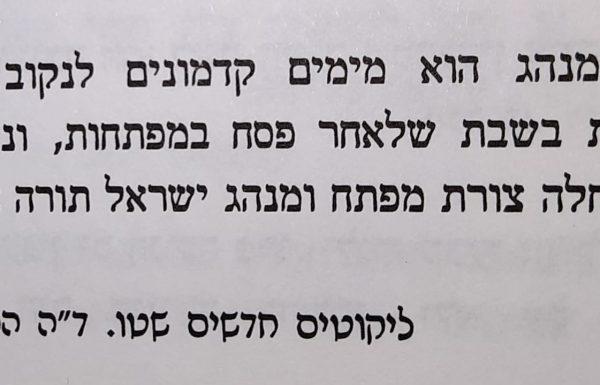 Shlissel Challah: A Nice Minhag or a Forbidden Anti-Torah Practice? Well, It Depends